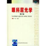 眼科屈光学(第二版)(精装) 徐广第著 军事医科出版社 9787801213440