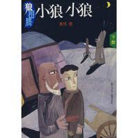 狼图腾:小狼小狼 姜戎 著 浙江少年儿童出版社 9787534244452