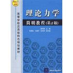 理论力学简明教程(第2版)(高等学校应用型特色规划教材)