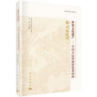 世界文化遗产――中国大运河通济渠郑州段