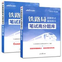 中公教育2019铁路局招聘考试辅导用书:笔试高分题库+笔试真题汇编2本套