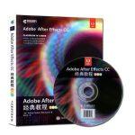 正版现货 Adobe After Effects CC 经典教程 彩色版 after effects cc教程书籍 A