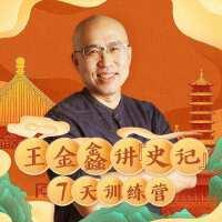 王金鑫讲《史记》7天训练营(打卡7天全额返)