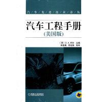 汽车工程手册(美国版)