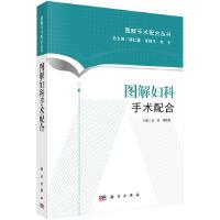 图解妇科手术配合/图解手术配合丛书