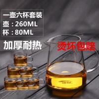 茶杯260ML+6只小把杯高硼硅玻璃鹰嘴茶海公道耐高温创意玻璃茶壶耐热高温玻