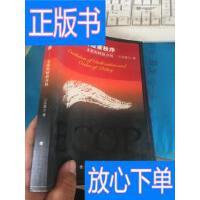 [二手旧书9成新]松下幸之助智襄全集 /孙鹤翎编 中央广播电视大学