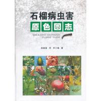 石榴病虫害原色图志,郑晓慧,何平著,科学出版社,9787030385802