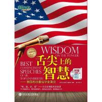 舌尖上的智慧--美国名校毕业演说(附赠MP3MP4) 《新东方英语》编辑部 西安交通大学出版社
