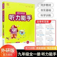 2021版 通城学典初中英语听力能手九年级全一册外研版