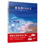 蓝风筝童书:鲑鱼的1340天