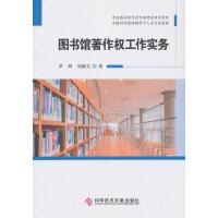图书馆著作权工作实务