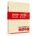畅想中国――未来10年的国运和人运