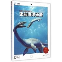 史前海洋***(精)/AR增强现实三维立体科普书儿童少儿科普读物 假期读本 科学科普知识