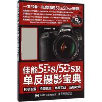 佳能5Ds/5DS R单反摄影宝典:相机设置+拍摄技法+场景实战+后期处理 北极光摄影 编著