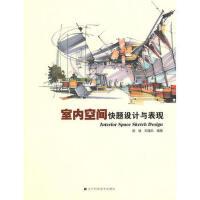 【二手书8成新】室内空间快题设计与表现 杨健,邓蒲兵著 辽宁科学技术出版社