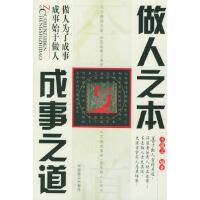做人之本与成事之道,王道之,中国致公出版社,9787801792174