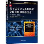 基于运算放大器和模拟集成电路的电路设计(原书第4版 精编版)