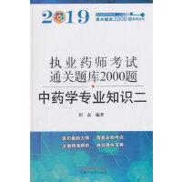 执业药师资格考试通关题库2000题. 中药学专业知识. 二