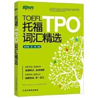 托福TPO词汇精选 张天乾,张南 浙江教育出版社