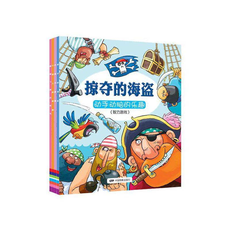动手动脑的乐趣系列(全套四册) 英国原版引进,在游戏中锻炼孩子的眼、脑、手,边玩边读乐趣多!玩游戏+动脑筋+学英语=让孩子快乐成长的游戏书!