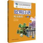 致用日语听力教程 第三册(配MP3光盘1张)