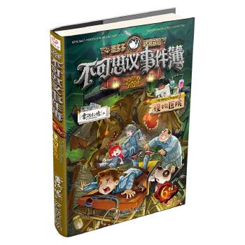 """不可思议事件簿6怪物医院 """"墨多多秘境冒险""""姊妹篇,雷欧幻像力作,现象级超级畅销书,挑战你的脑力与眼力"""