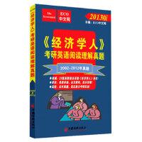 《经济学人》考研英语阅读理解真题9787501798759中国经济出版社