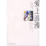 爱上浪漫 〔英〕行波顿 ,刘凯芳 上海译文出版社 9787532732807