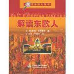 解读东欧人――解读外国人丛书 瑞奇蒙德 ,徐冰,于晓言 9787508422398 水利水电出版社