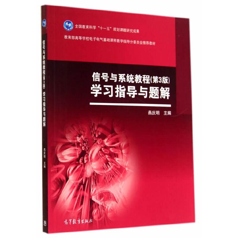 信号与系统教程(第3版)学习指导与题解