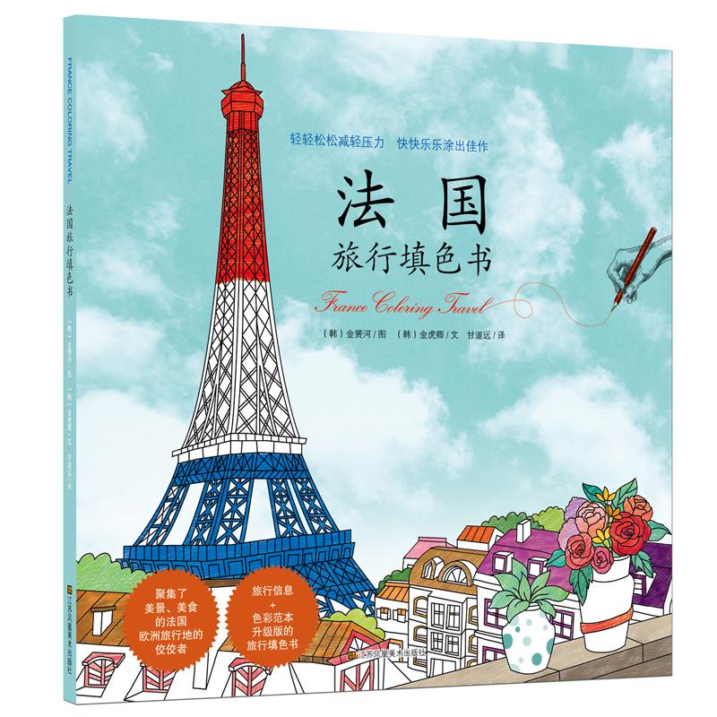 法国旅行填色书