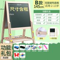 宝宝画板双面磁性小黑板支架式家用儿童可升降画架白板涂鸦写字板 B款(功能礼包)可升降