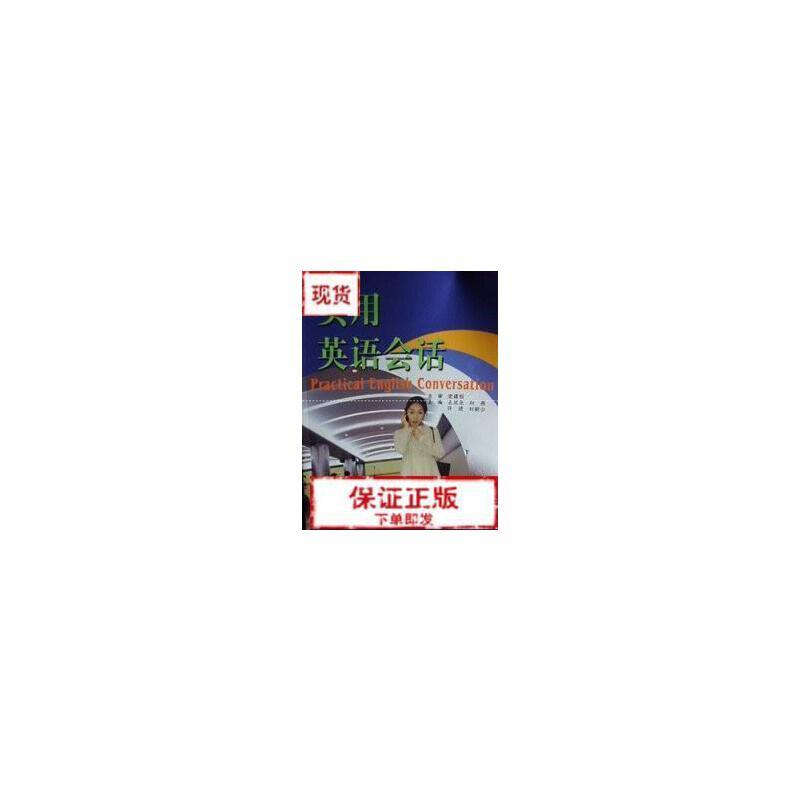 【旧书二手书9成新】实用英语会话 王灵芝等主编 中南大学出版社9787811054453