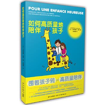 如何高质量地陪伴孩子 法国育儿教母33年经验而成的科学教养入门书