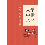 大学·中庸·孝经(中华经典诵读)