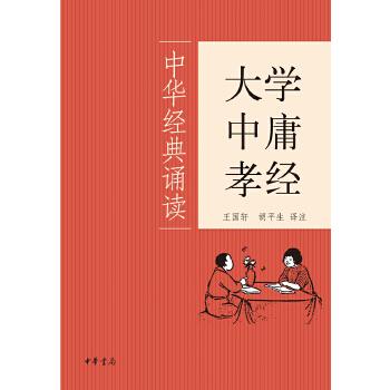 中庸-孝经(pdf+txt+epub+azw3+mobi电子书在线阅读下载)
