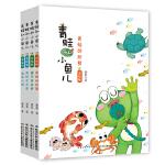 青蛙和小鱼儿(美绘版)(套装4册)