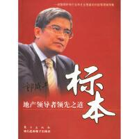 【二手书8成新】标本:地产之道 朗咸平 东方出版社