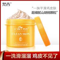 梵西 身体磨砂膏乳 250g 木果全身去角质 去鸡皮肤去除疙瘩毛囊小黄罐正品