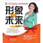 形象决定未来 余静 辽宁科学技术出版社 9787538178524