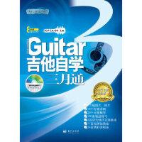 吉他自学三月通 2011年2DVD版 刘传 蓝天出版社 9787509404775