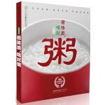 看体质.喝对粥(汉竹):杂粮、时蔬、花果、禽畜、水产和中药,百种食材,百样搭配,粥粥不重样。