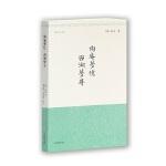 陶庵梦忆 西湖梦寻(明清小品丛刊)