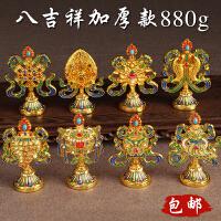 藏传佛教用品尼泊尔鎏金八吉祥摆件密宗法器供品吉祥八宝佛像组合