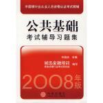 公共基础考试辅导习题集:2008年版 9787508611211