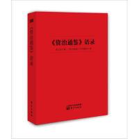 【二手书8成新】《资治通鉴》语录 张宏儒 东方出版社
