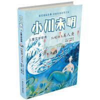 红蜡烛与美人鱼/小川未明儿童文学经典 浙江少年儿童出版社