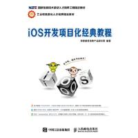 iOS开发项目化经典教程 传智播客高教产品研发部 人民邮电出版社 9787115410740 新华书店 正版保障