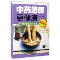 中药泡脚更健康――养好脚是健康的根本,封一平,安徽科学技术出版社,9787533770747